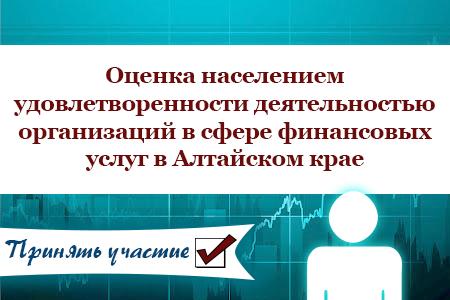 Анкетирование жителей региона об удовлетворенности доступностью и качеством финансовых услуг в Алтай